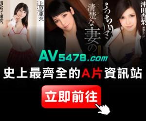 av5478使上最齊全的a片資訊站