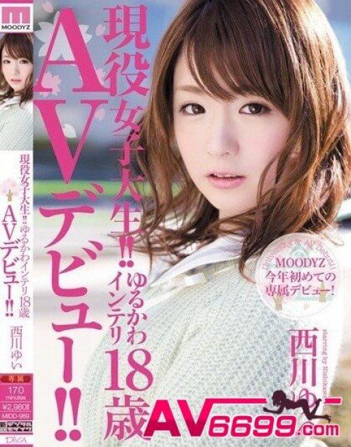 西川結衣-av女優介紹2