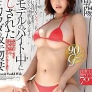 水野朝陽 av女優