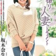 坂木奈生子 av女優