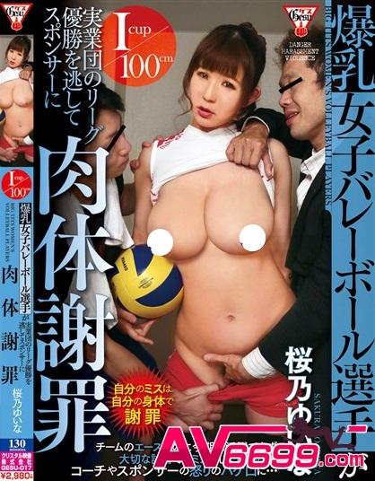 櫻乃結菜 av女優 a片推薦2