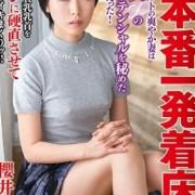 櫻井菜菜子 av女優