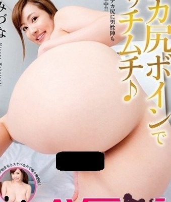 若槻水菜 av女優
