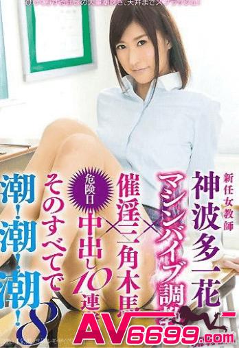 神波多一花-a片推薦3