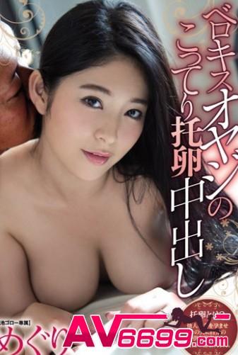 藤浦惠 av女優