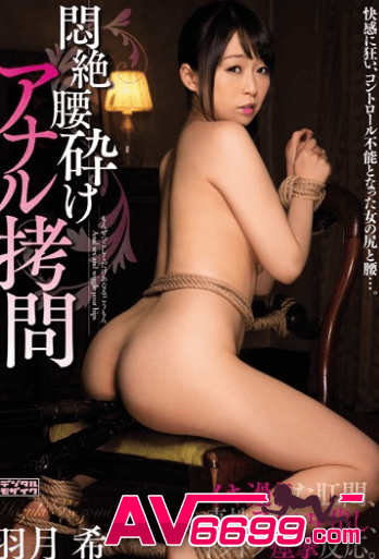 av女優羽月希-a片推薦3