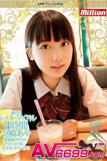 宮崎彩-av女優a片推薦11