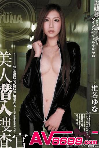 椎名由奈-av女優a片推薦3