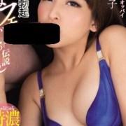 秋山祥子 av女優