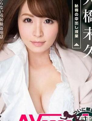 大橋未久 av女優