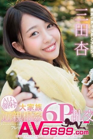 三田杏 av女優