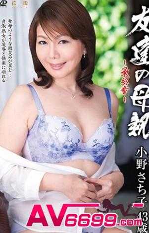 小野幸子 av女優