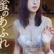 松下紗榮子 av女優