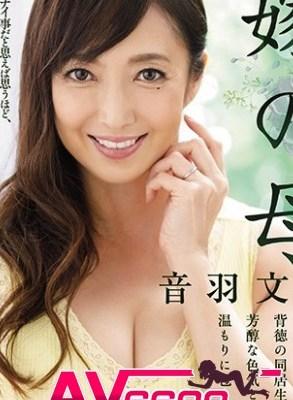 音羽文子 av女優