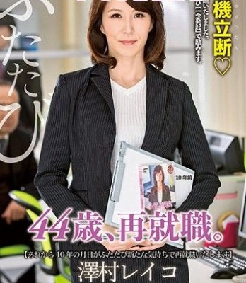 澤村麗子 av女優