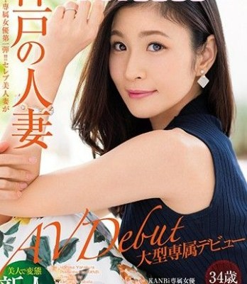 米倉穗香 av女優