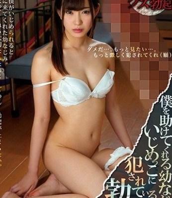 美谷朱里 眼看玩伴被肏翻我超硬 MIAE-309