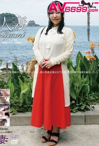 莉子 人妻渡假村 GBSA-042