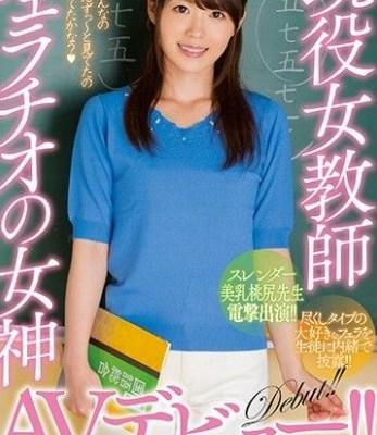長谷川未奈 現役口交女神教師肏下海! MIFD-055