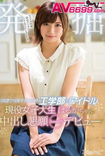 陽菜 清純可愛工科偶像 現役女大生下海求肏到中出 KAWD-940