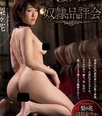 梨梨花 菊花奴隸人妻品評會 JUY-660
