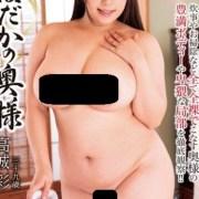 高城彩 全裸太太 KSBJ-048
