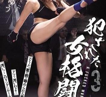 柳美憂 侵犯女格鬥家 3 SHKD-829