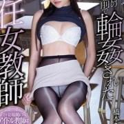 橋本有菜 未婚夫面前輪姦新任女教師 SSNI-392