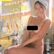 今井夏帆 絕倫中年大叔拍撮G罩杯曬痕女孩幹到爽的溫泉旅行影片 SDAB-084