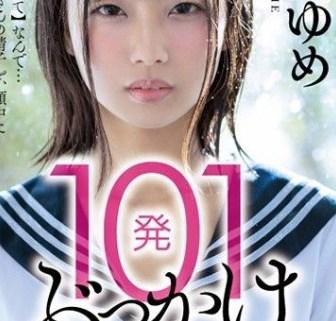 竹田夢 101發顏射解禁 素人男性的特濃精液 STARS-048