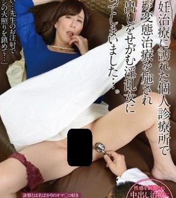 澤村麗子 治不孕被醫生偷幹變蕩婦 AQSH-036