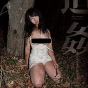 久美子 追姦 WZEN-023