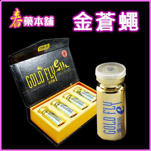 【世界知名催情液】GOLD FLY金蒼蠅催情水 10ml/瓶×4瓶-情趣用品   春藥本舖