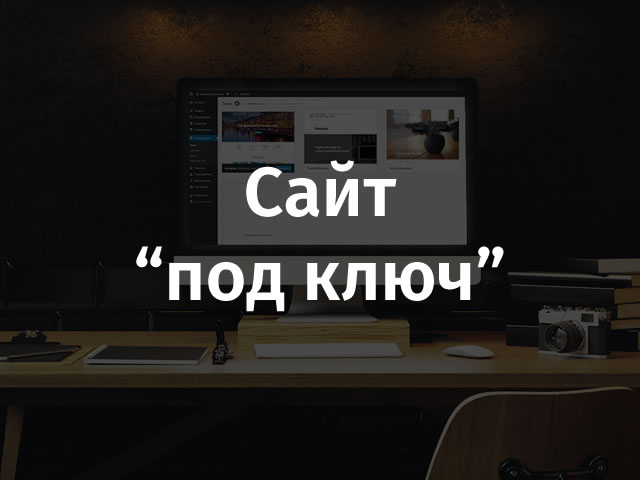 Создание сайта в Туркменистане под ключ на Wordpress