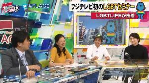 LGBTの皆さんに送る!LGBT専門情報コーナーをフジテレビで配信中