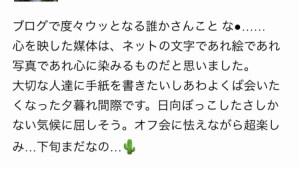 7月8日(土)AVANCEオフ会@宮城(仙台市内)