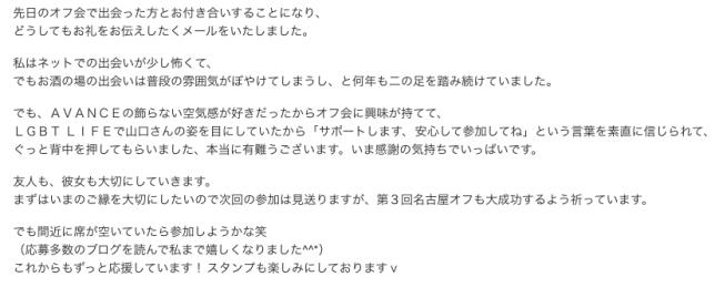 「名古屋オフ会で出会った方とカップルになりました!」