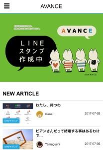 【満席になりました】(8月6日)AVANCEオフ会・カップルさんオフ会