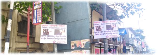 powai police poster