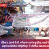 news update_ganeshnagar_24052020