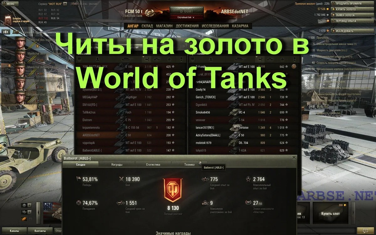 Cheat for Gold and Loans World of Tanks