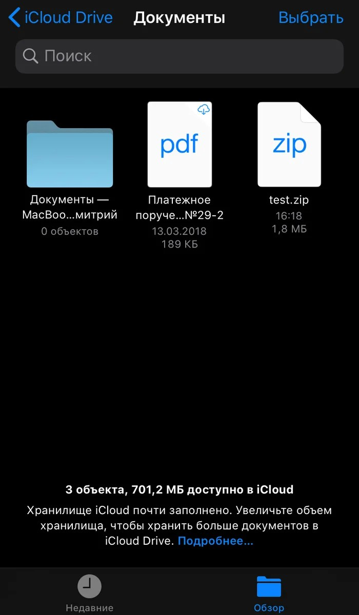 How to easily open a zip archive and access its files on the iPhone and iPad