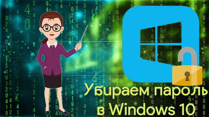 I will tell you 5 ways how to remove the password in Windows 10