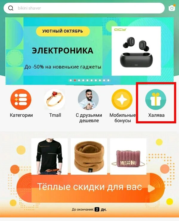 """Freebie"", Aliexpress"