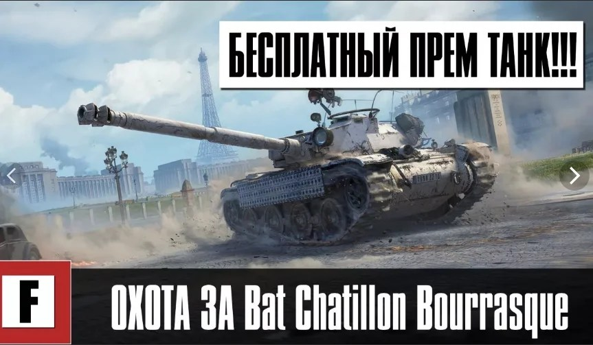 Gratis premium tank fra World of Tanks for å delta i maraton