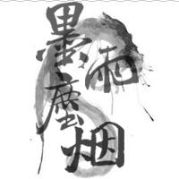 【墨雨塵煙】官方 [Moyu00] on Plurk - Plurk