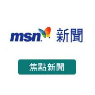 MSN 臺灣新聞 [msntaiwannews] - Plurk