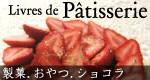 フランス語お菓子の本