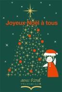 Noel2014_avec1oeuf_ol
