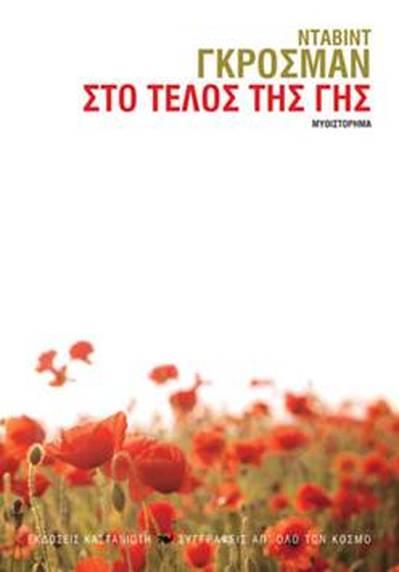 sto_telos_tis_gis